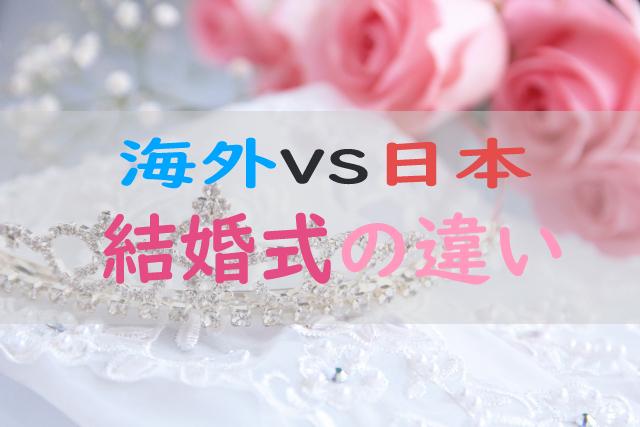 欧米スタイルのウエディングが素敵すぎる!海外と日本の結婚式の違い