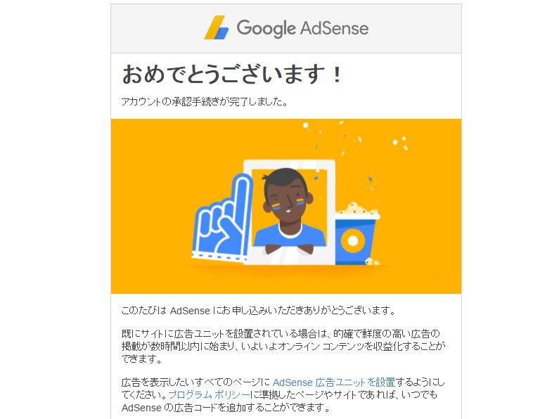 【2016年12月更新】6回落ちたグーグルアドセンスの一次審査に通った!