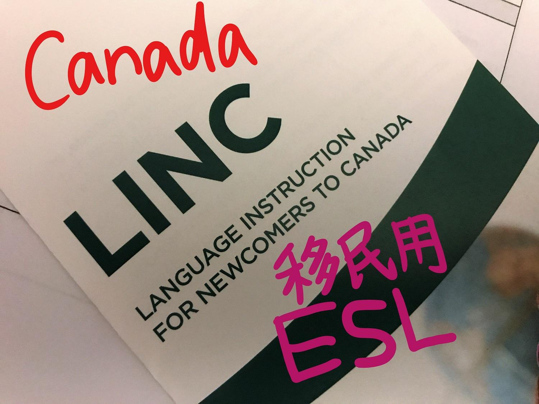 移民向け無料語学学校(LINC)申し込み方法・テスト内容・授業内容