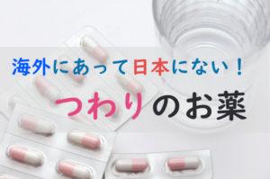 海外のつわり薬の効果は?カナダ・アメリカで一般的な「悪阻治療薬 Diclectin」を実際に使ってみた。