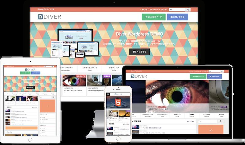 WordPress有料テーマ「Diver」に変更したブログ初心者の感想