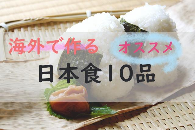 海外で紹介したい日本食。食材入手が簡単で外国人に人気の料理10品