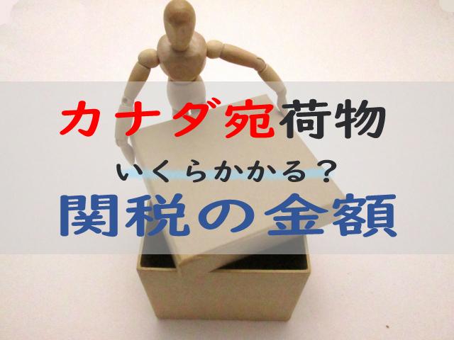 カナダ宛の荷物に関税はいくらかかる?日本から荷物を送る場合の注意点