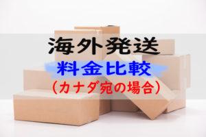 どれがお得?海外発送の料金・利便性比較(郵便局 VS Amazon VS 発送代行)