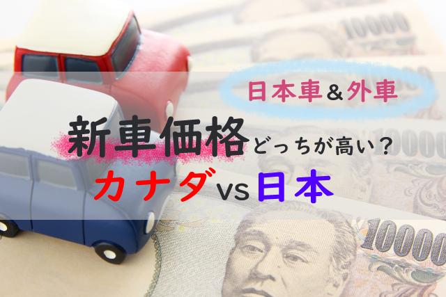カナダの新車はいくら?日本と比べて高い?価格・値引き交渉・日本との違い