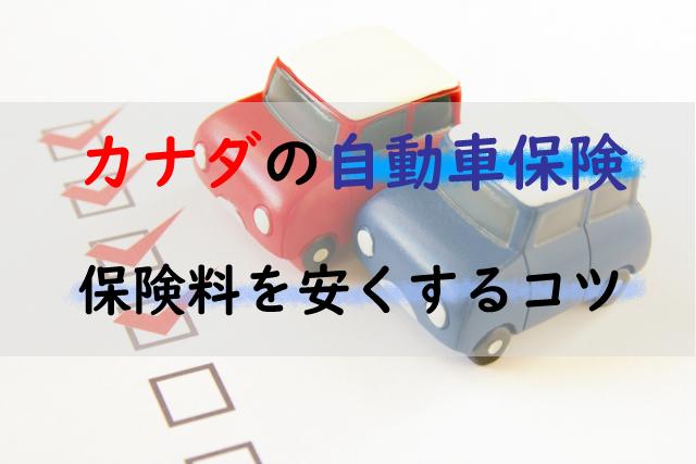 カナダの自動車保険は50万円超!?知らないと損する保険料を安くする方法