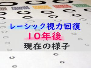 【体験談】レーシック手術から10年後。現在の視力は?手術当日を振り返る