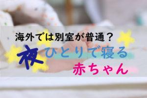 2ヶ月の赤ちゃんがひとりで寝るようになった秘密!別室で寝かすトレーニング(Cry it out)成功談