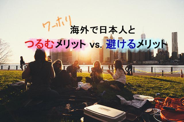 ワーホリで日本人を避ける?つるむ?海外で日本人と関わるメリット・デメリット