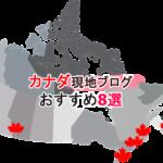 【厳選】カナダ在住ブロガーさんによる地域別おすすめブログ8選!