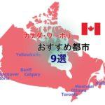 【9都市比較】カナダのワーホリはどこがいい?後悔しない都市の選び方