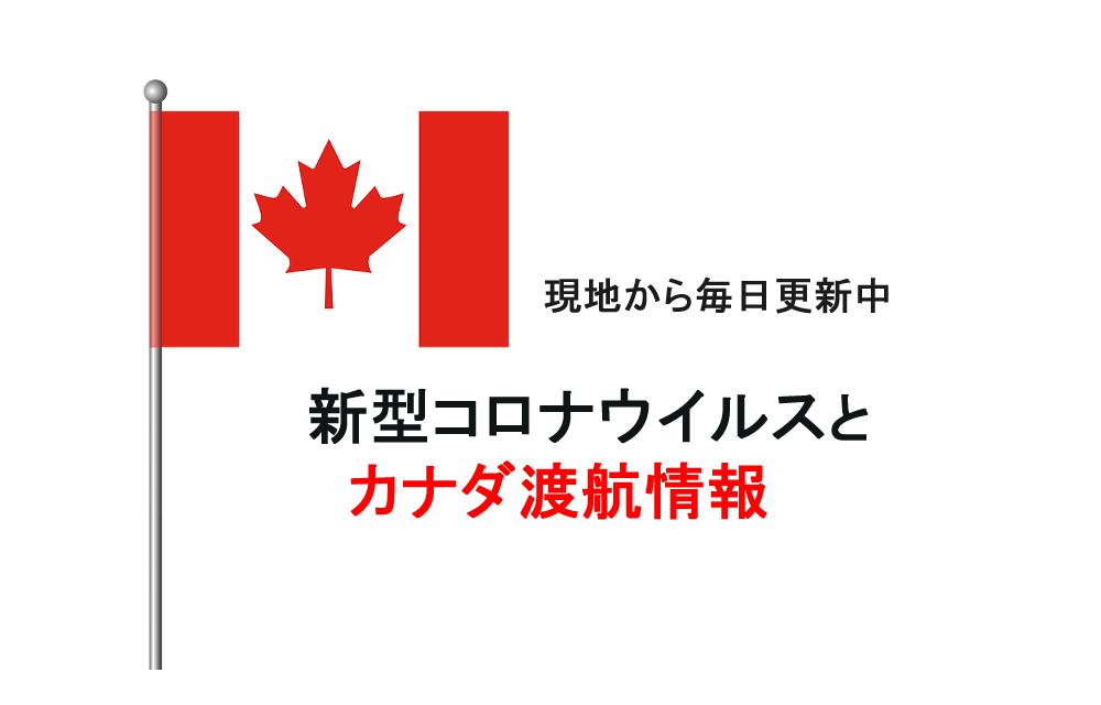【現地情報】カナダの新型コロナウイルス状況。カナダ行きフライト運航状況