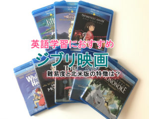 英語学習にオススメのジブリ映画はコレ!難易度と英語タイトル紹介