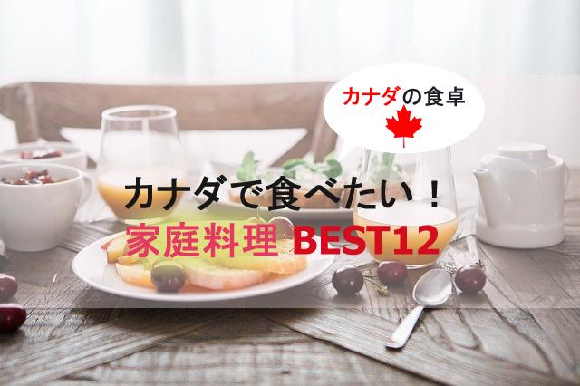 カナダ滞在中に絶対食べたい家庭料理ベスト12