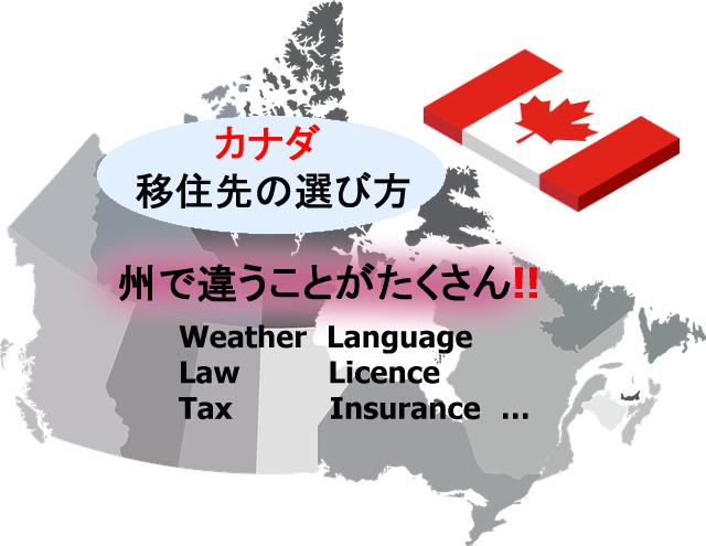【カナダ留学都市の選び方】留学・移住前に知っておくべき州による違い!