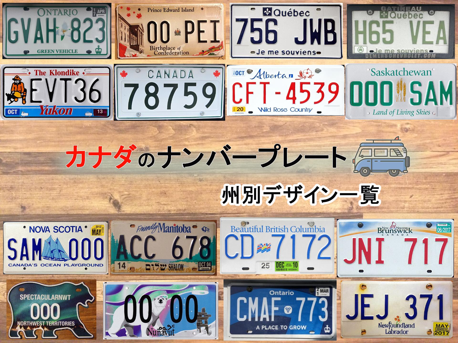 【州別】カナダの自動車ナンバープレートの種類!デザインとスローガン一覧