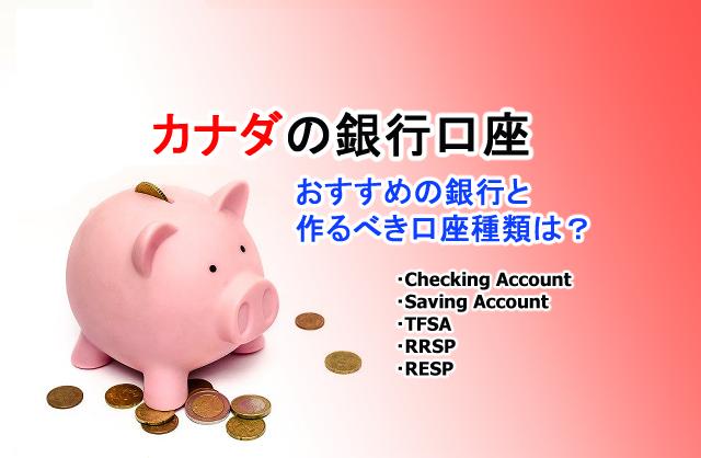 カナダで銀行口座開設!滞在ステータス別の銀行と口座の選び方・開設方法