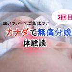 サーカムシジョンって何?海外で男の子が生まれたら考える出産事情