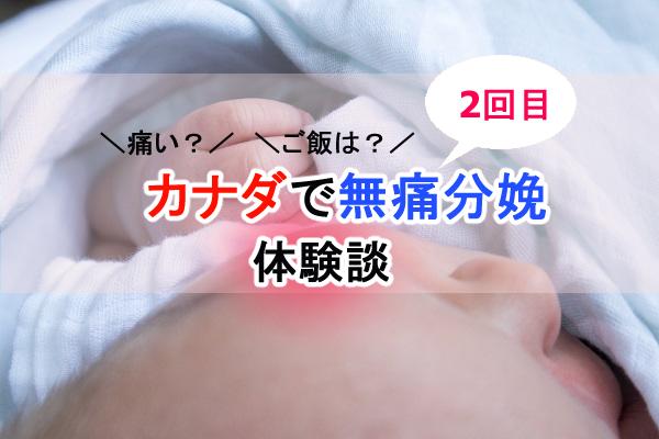 【カナダで出産体験談】2回目の無痛分娩で18時間の記録
